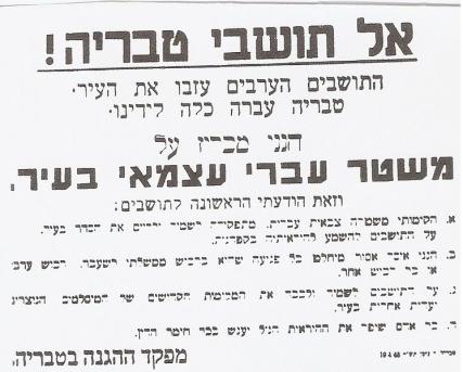 Haganah announcement