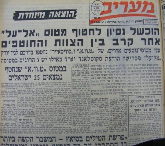 Maariv flight 219