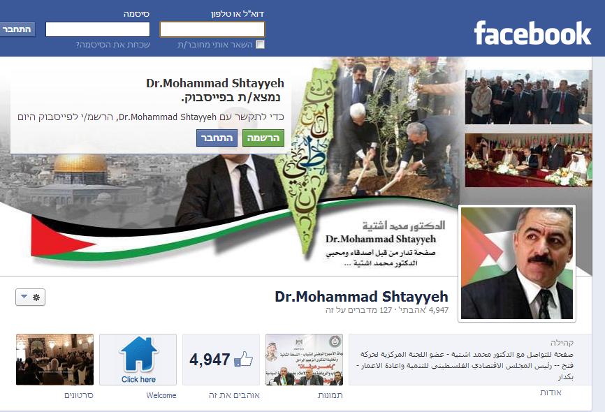 Facebook Mohammad Shtayyeh