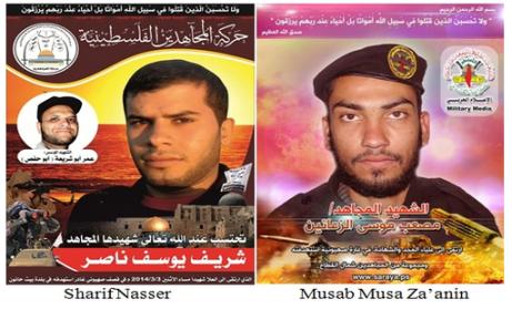 Posters terrorists strike Gaza