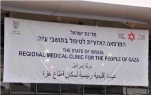 IDF field hospital Gaza