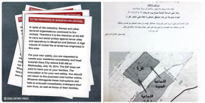 Leaflet distributed in Shuja'iya on July 16th