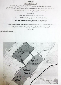 Leaflet distributed in Gaza Strip 16/7/14