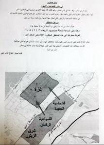 Leaflet distributed in Gaza Strip 16/7/14