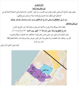 warning IDF arabic