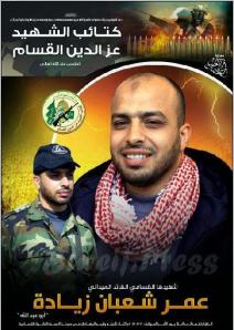 Ziyadeh poster