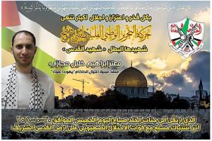 Glick Fatah poster
