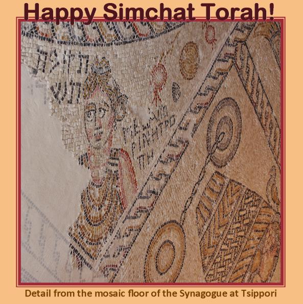 Happy Simchat Torah!