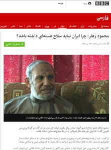 al Zahar on BBC Persian