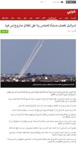 BBC Arabic report response missile 26 8