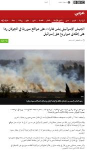BBC Arabic Sana propaganda