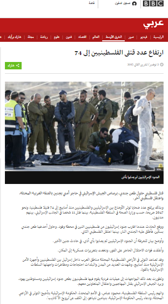 BBC News in Arabic | Free Language