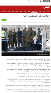 BBC Arabic occupation forces 1
