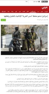 BBC Arabic occupation forces 2