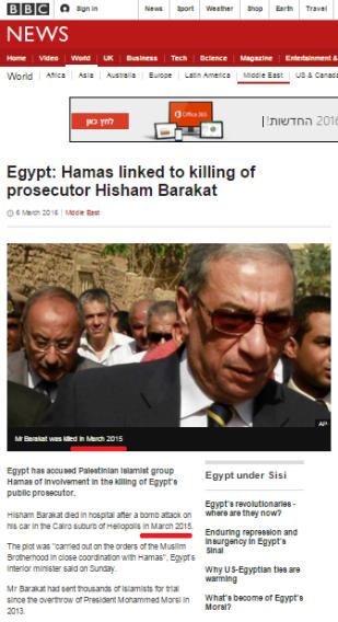 Egypt Barakat assassination art