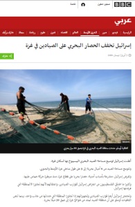 fishing zone story BBC Arabic