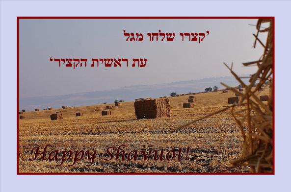 Happy Shavuot!