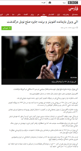 BBC Persian promotes falsehood in report on Elie Wiesel's death