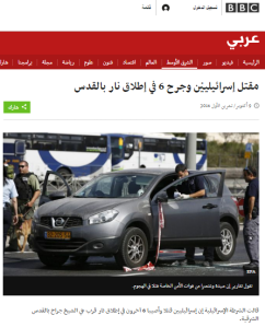 headline-pigua-jlem-arabic
