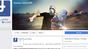 Quds News Network Facebook page - Photo credit: Times of Israel