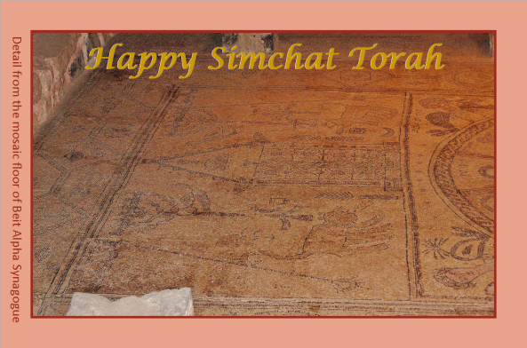 Happy Simchat Torah