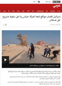 bbc-arabic-missile-6-2