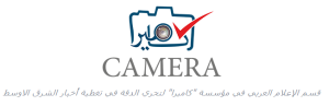 CAMERA Arabic website launched