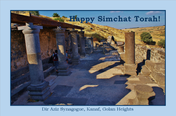 Happy Simchat Torah!